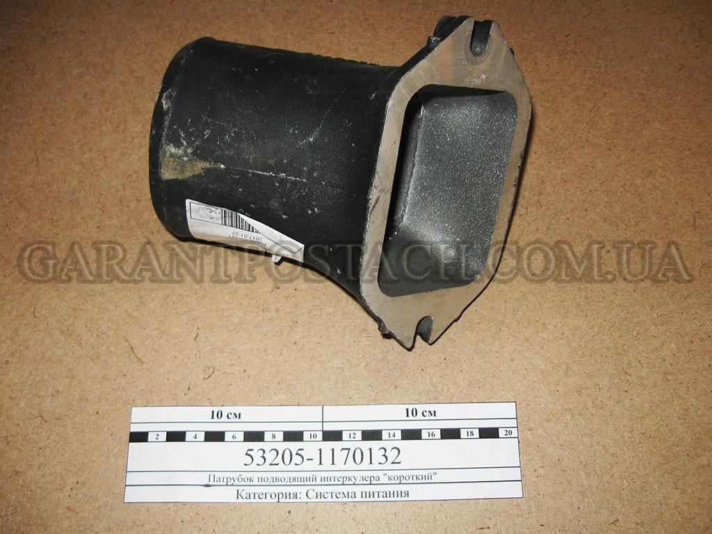 Патрубок подводящий интеркулера КамАЗ (короткий) 53205-1170132