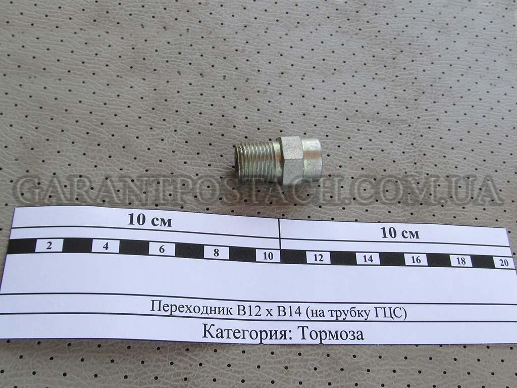 Переходник В12хВ14 (на трубку ГЦС) КамАЗ (Россия) 5320-1602603