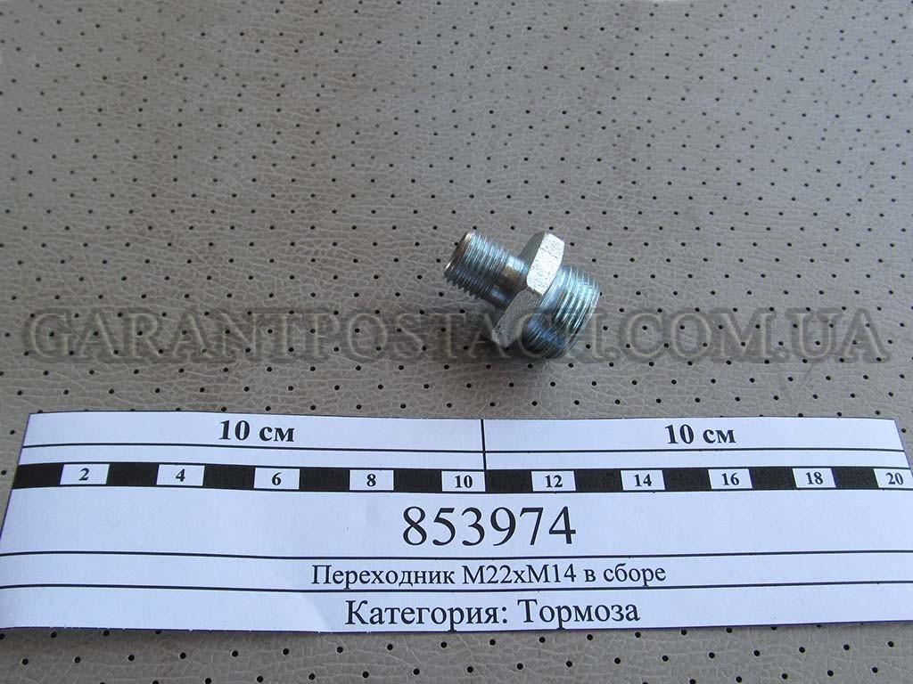 Переходник М22хМ14 (голый) КамАЗ (Россия) 853974