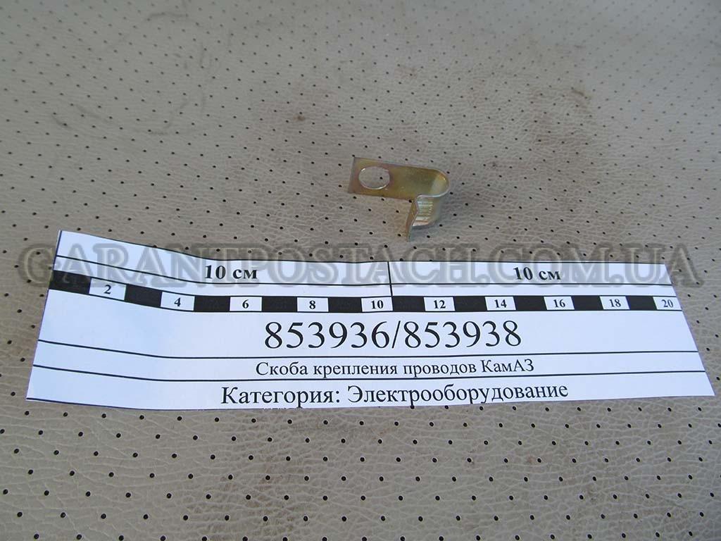 Скоба крепления проводов КамАЗ (Россия) 853936/853938