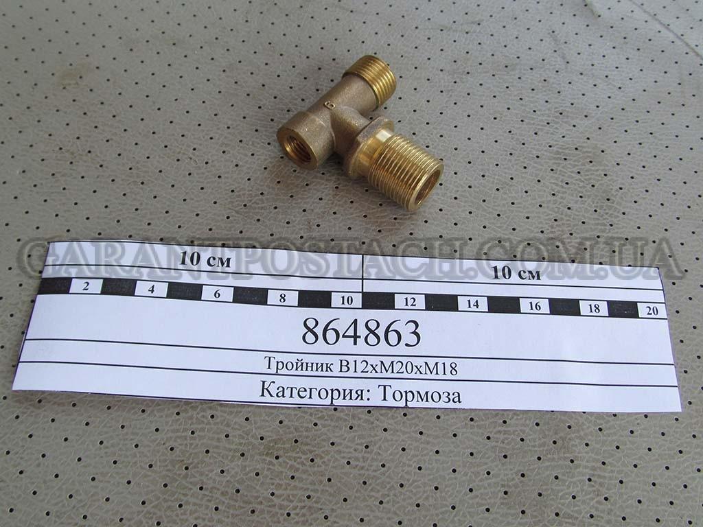 Тройник В12хМ20хМ18 КамАЗ (голый) (Россия) 864863