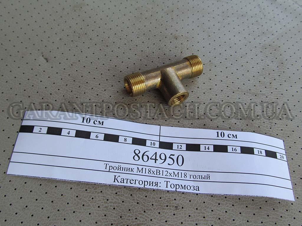 Тройник М18хВ12хМ18 КамАЗ (голый) (Россия) 864950