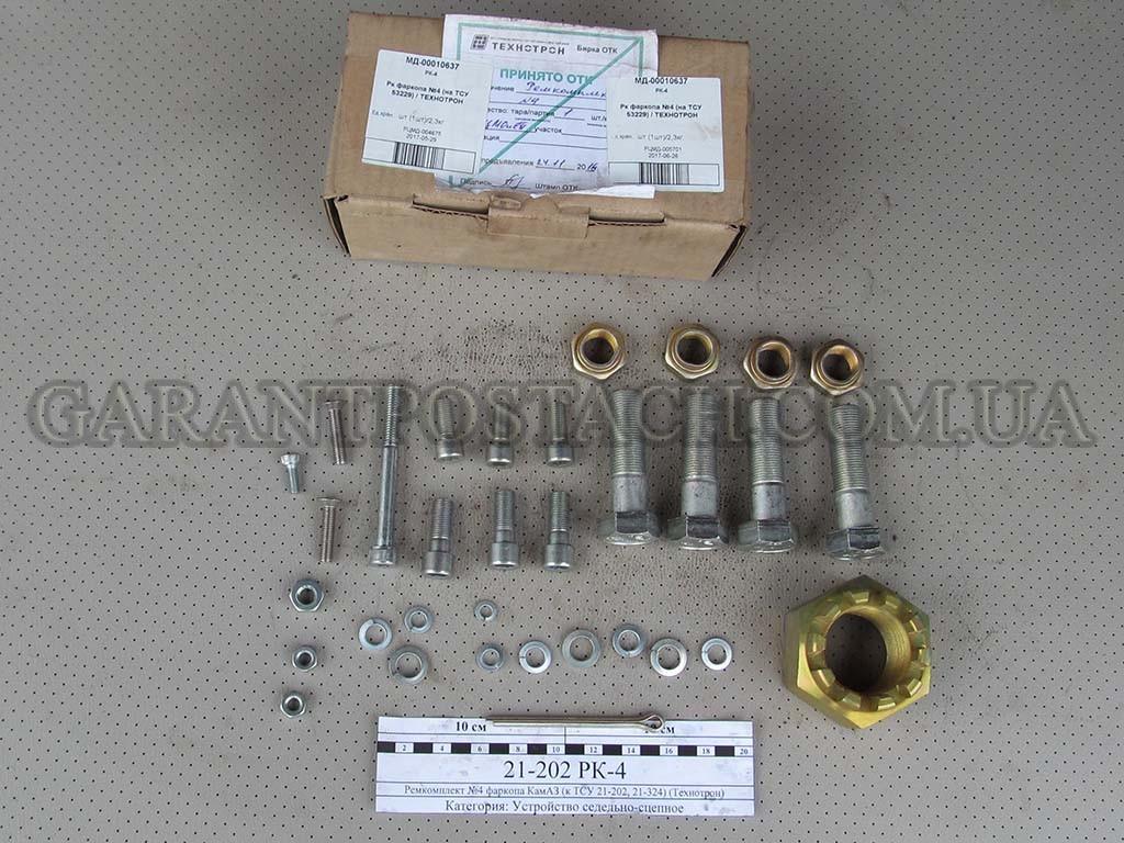 Ремкомплект №4 фаркопа КамАЗ (к ТСУ 21-202, 21-324) (Технотрон) 21-202 РК-4