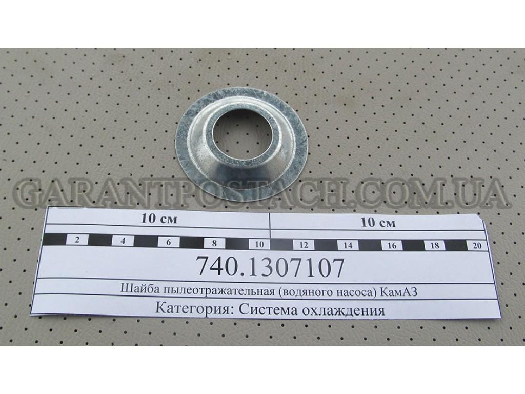 Шайба пылеотражательная (водяного насоса) КамАЗ (Россия) 740.1307107