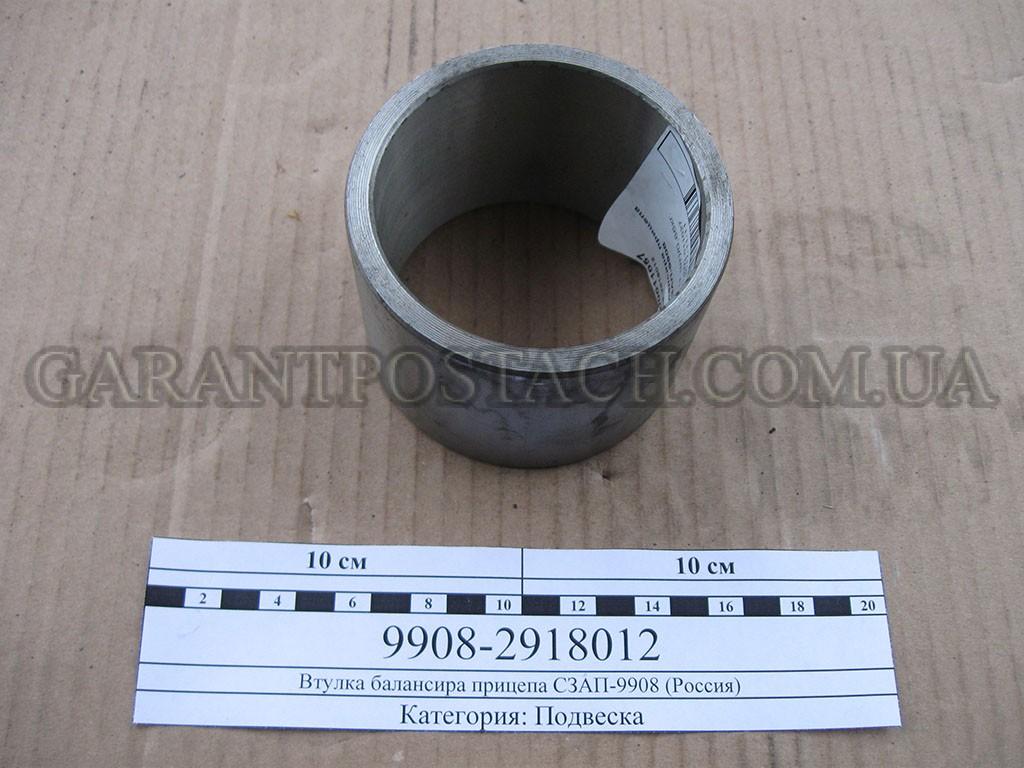 Втулка балансира прицепа СЗАП-9908 (95х80мм, L=67.5мм) (Россия)