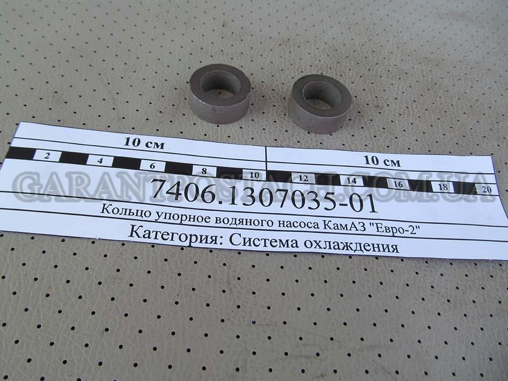 """Кольцо упорное водяного насоса КамАЗ """"Евро-2"""" (Россия) 7406.1307035-01"""