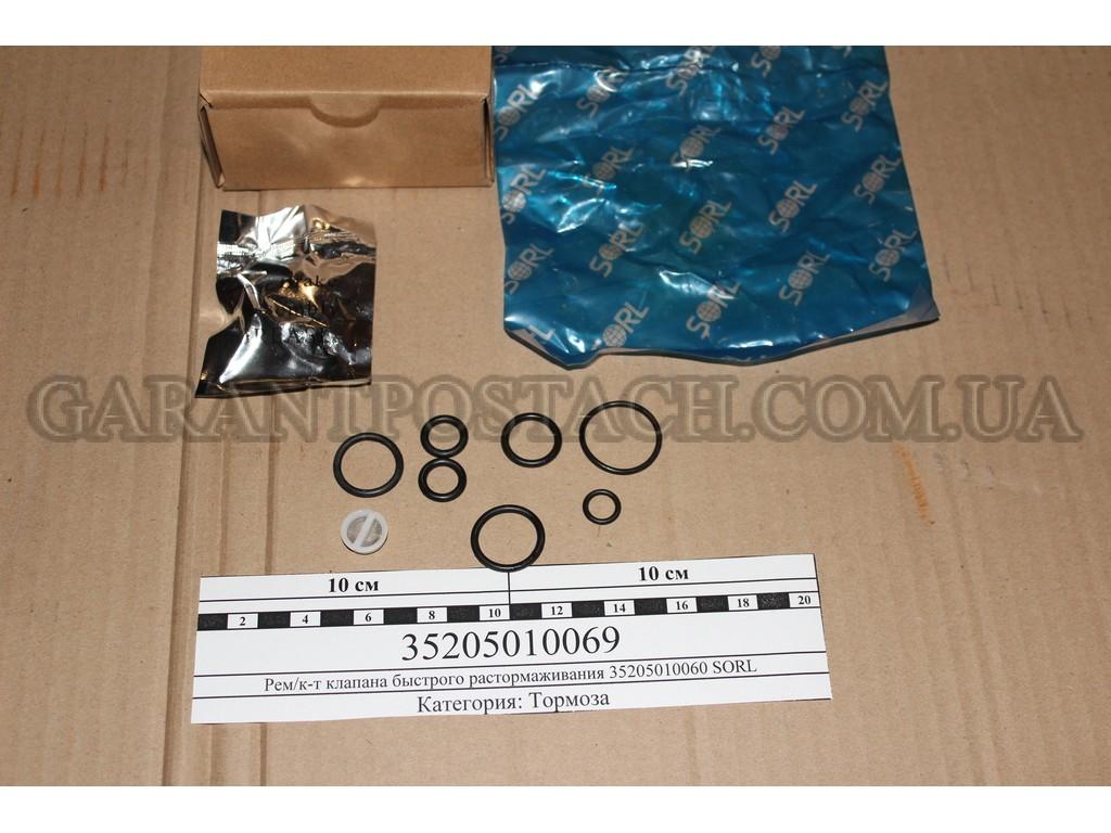 Рем/к-т клапана быстрого растормаживания 35205010060 SORL 35205010069