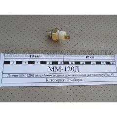 Датчик ММ120Д аварийного давления масла (на лампочку) КамАЗ, ВАЗ (Россия)