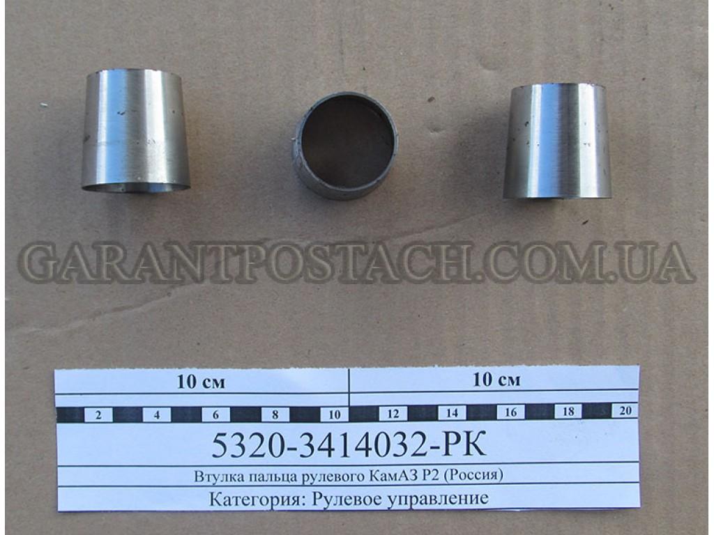 Втулка пальца рулевого КамАЗ Р2 (Россия) 5320-3414032-РК