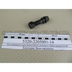 Болт карданного вала КамАЗ М14х1,5х50 (болт+гайка+гровер) (Китай)