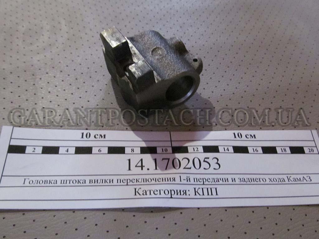 Головка штока вилки переключения 1-й передачи и заднего хода КамАЗ (Россия) 14.1702053
