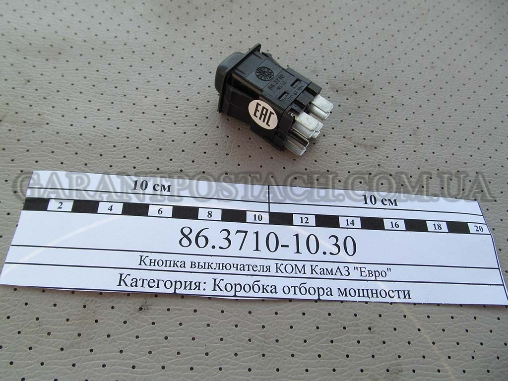 "Кнопка выключателя КОМ КамАЗ, МАЗ ""Евро"" (Россия)"