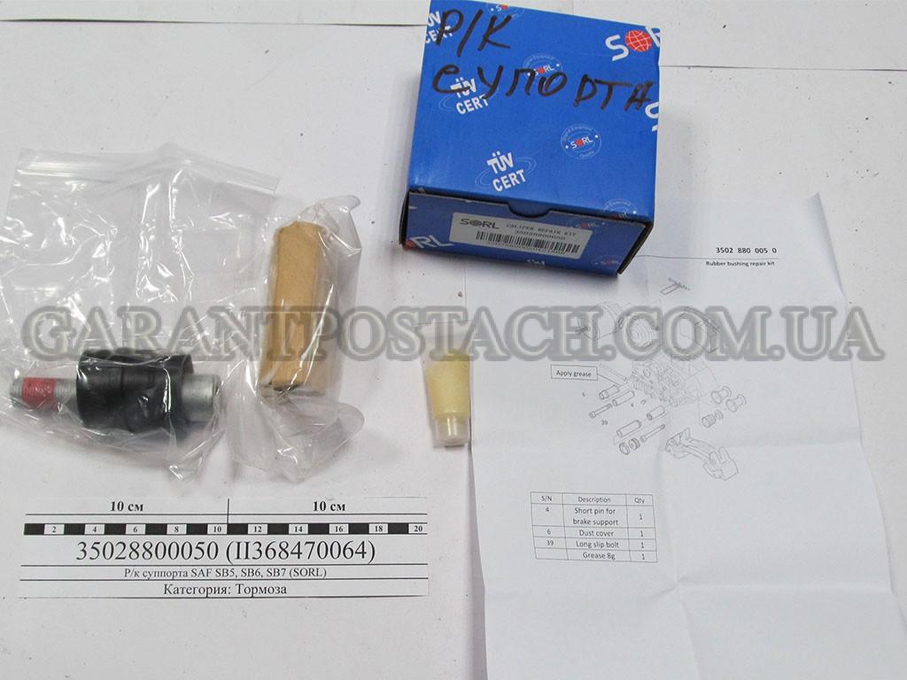 Р/к суппорта SAF SB5, SB6, SB7 (SORL) 35028800050 (II368470064)