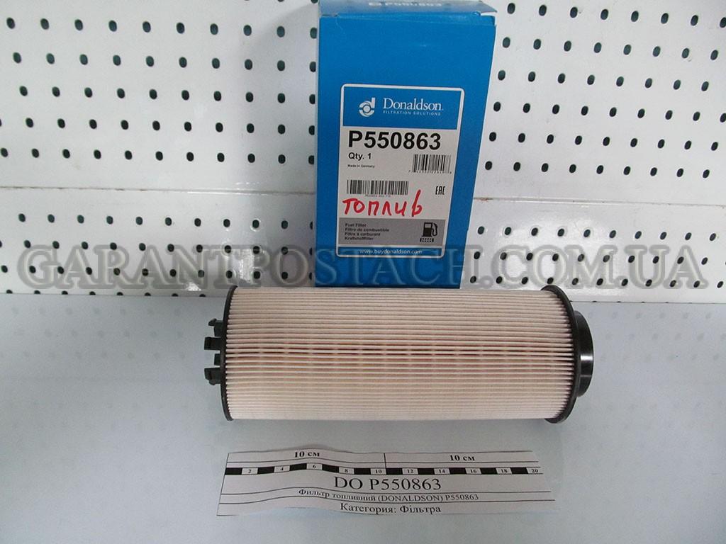 Фильтр топливний (DONALDSON) P550863 DO P550863
