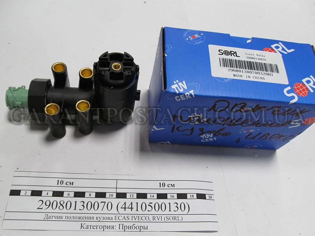 Датчик положения кузова ECAS IVECO, RVI (SORL) 29080130070 (4410500130)