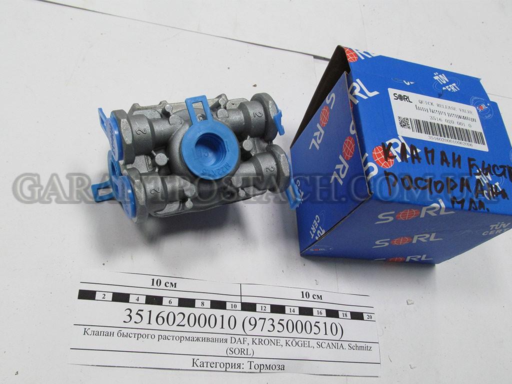 Клапан быстрого растормаживания DAF, KRONE, KÖGEL, SCANIA. Schmitz (SORL) 35160200010 (9735000510)
