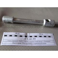 Ключ торцевой 19х22 L=240мм., головки блока КамАЗ (г.Камышин)