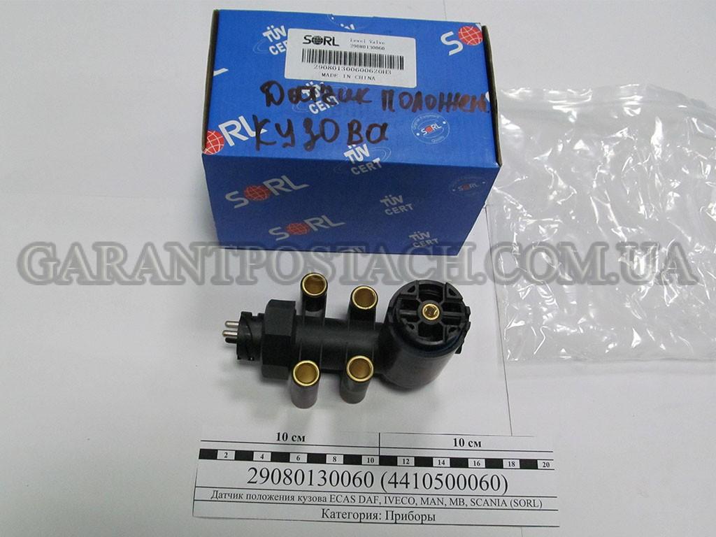 Датчик положения кузова ECAS DAF, IVECO, MAN, MB, SCANIA (SORL) 29080130060 (4410500060)