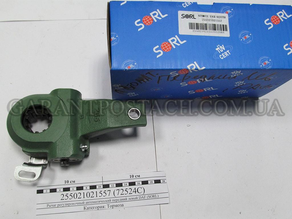 Рычаг регулировочный автоматический передний левый DAF (SORL) 255021021557 (72524C)