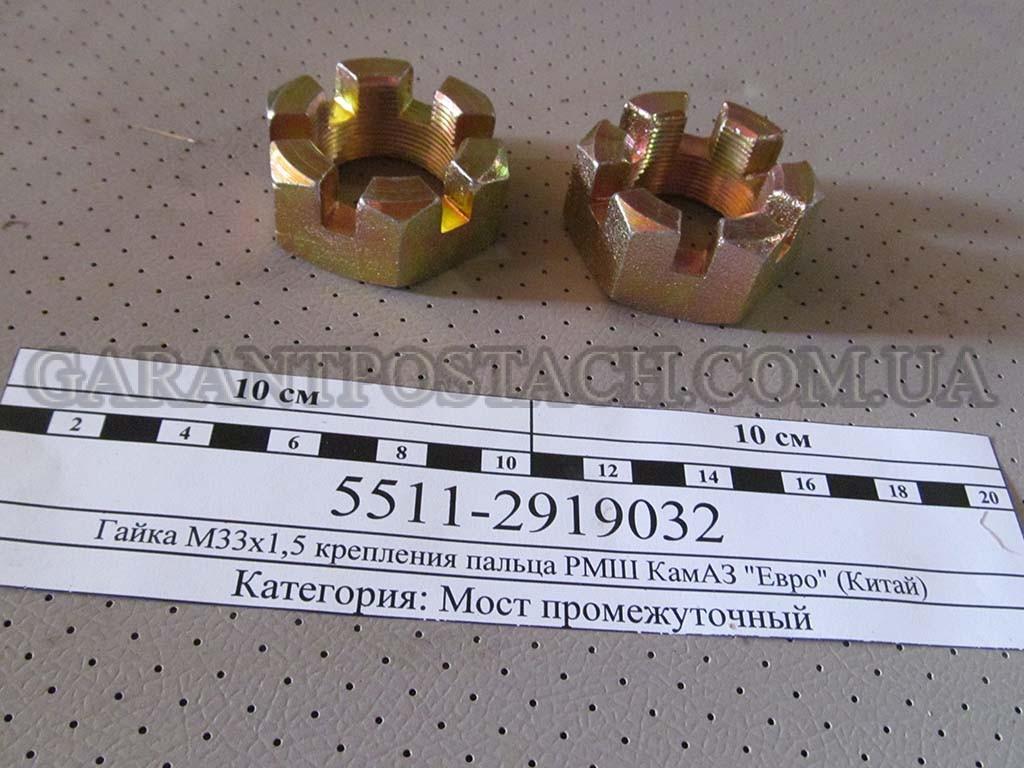 """Гайка М33х1,5 крепления пальца РМШ КамАЗ """"Евро"""" (Китай) 5511-2919032"""
