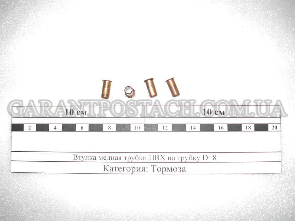 Втулка медная D=6мм трубки ПВХ (на трубку D=8мм) (Россия)