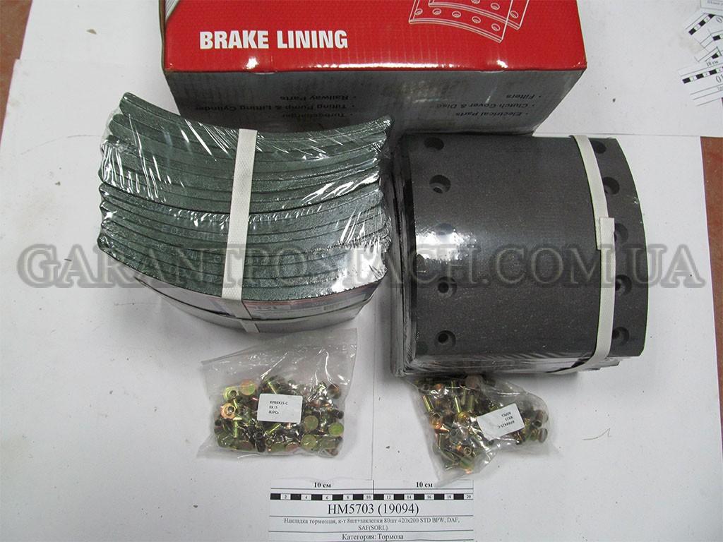 Накладка тормозная, к-т 8шт+заклепки 80шт 420x200 STD BPW, DAF, SAF(SORL) HM5703 (19094)