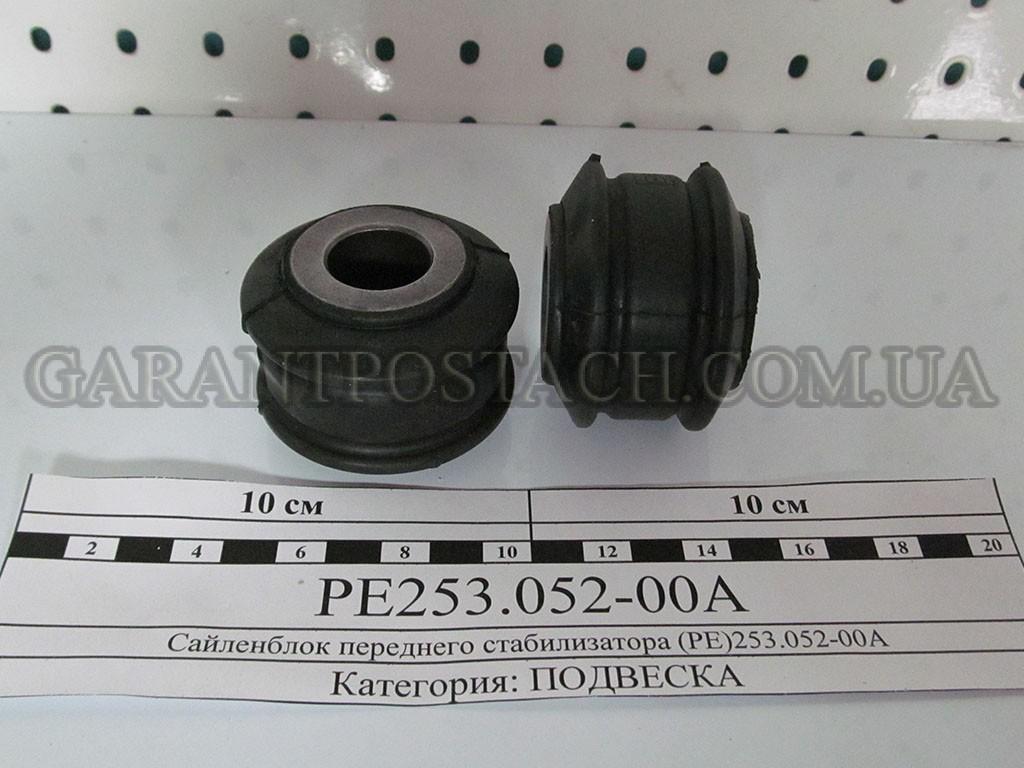 Сайленблок переднего стабилизатора (PE)253.052-00А PE253.052-00A