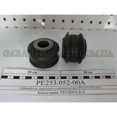 Сайленблок переднего стабилизатора (PE)253.052-00А