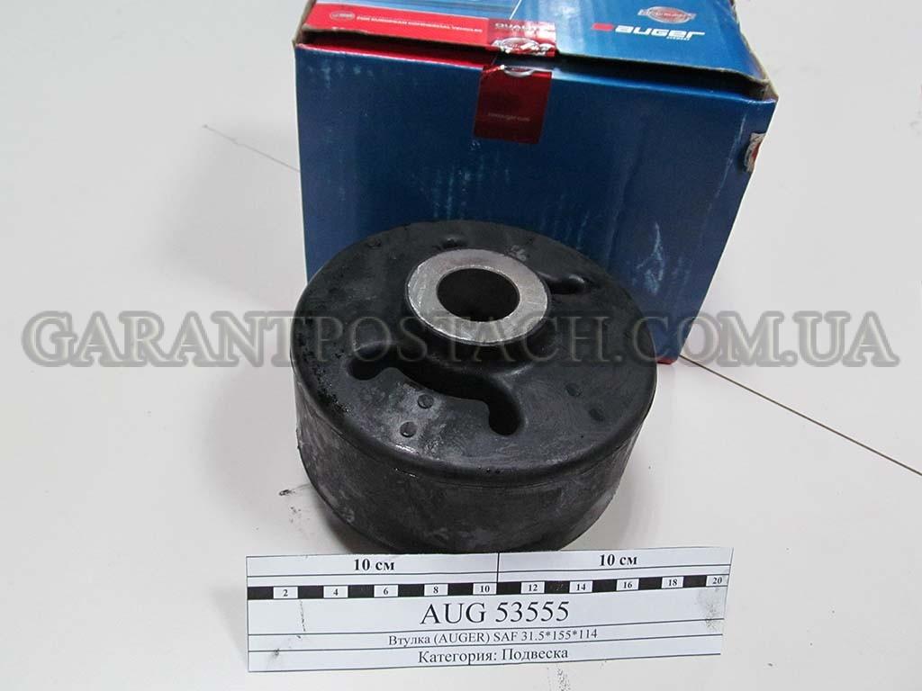 Втулка (AUGER) SAF 31.5*155*114