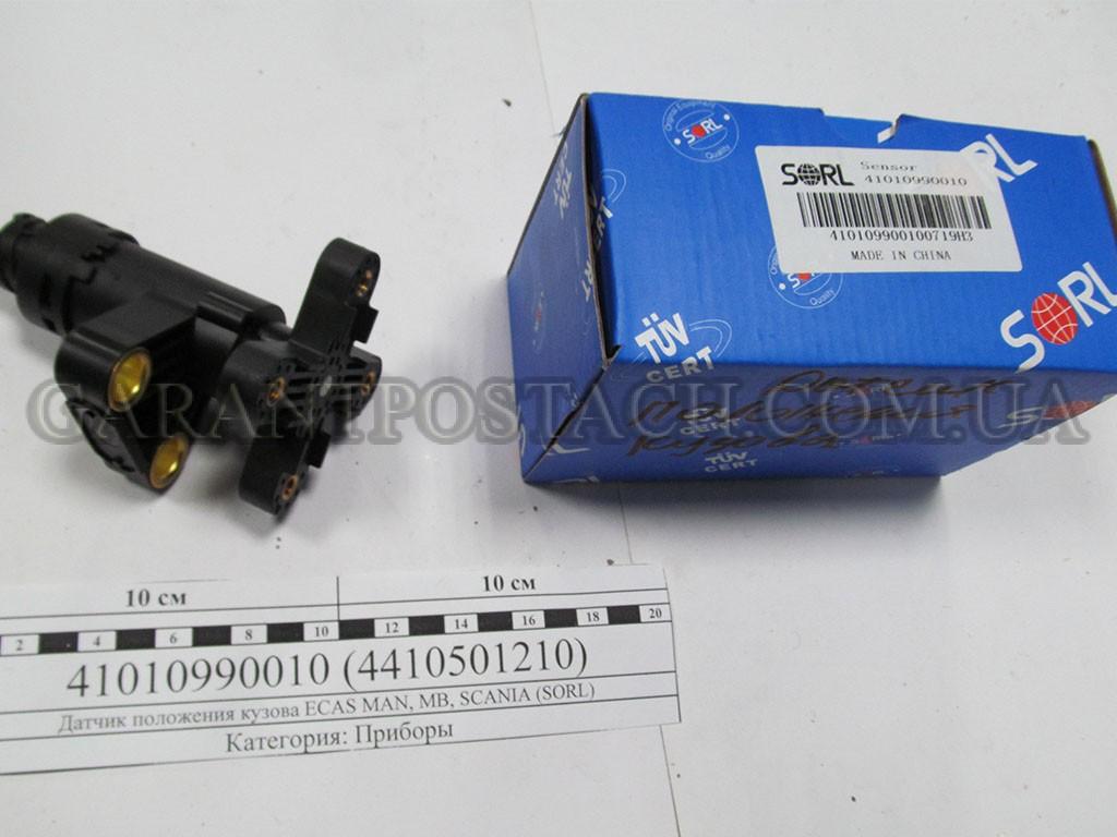 Датчик положения кузова ECAS MAN, MB, SCANIA (SORL) 41010990010 (4410501210)