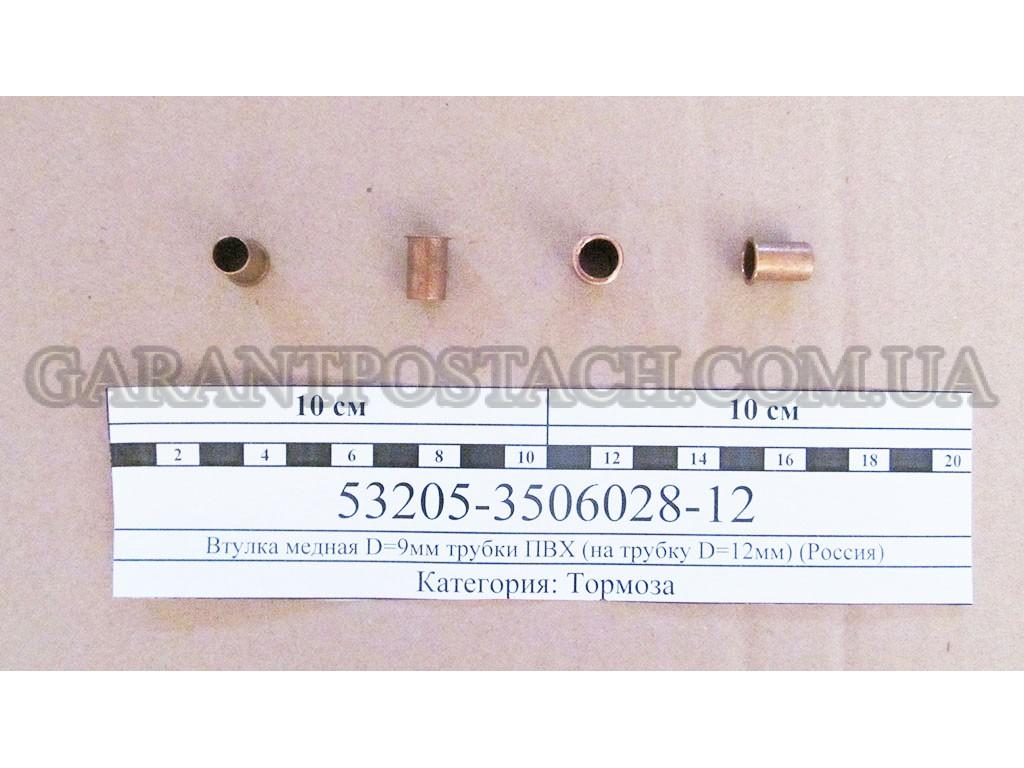 Втулка медная D=9мм трубки ПВХ (на трубку D=12мм) (Россия)