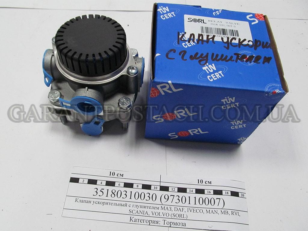 Клапан ускорительный с глушителем МАЗ, DAF, IVECO, MAN, MB, RVI, SCANIA, VOLVO (SORL) 35180310030 (9730110007)