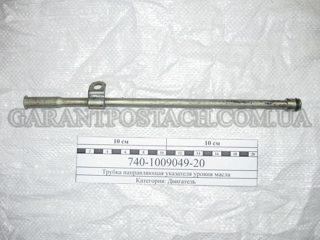 Трубка направляющая указателя уровня масла КамАЗ (275мм) (Россия) 740.1009049-20