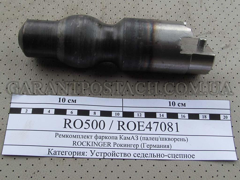 Ремкомплект фаркопа КамАЗ (палец/шкворень) ROCKINGER Рокингер (Германия) RO500 / ROE47081