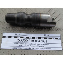 Ремкомплект фаркопа КамАЗ (палец/шкворень) ROCKINGER Рокингер (Германия)