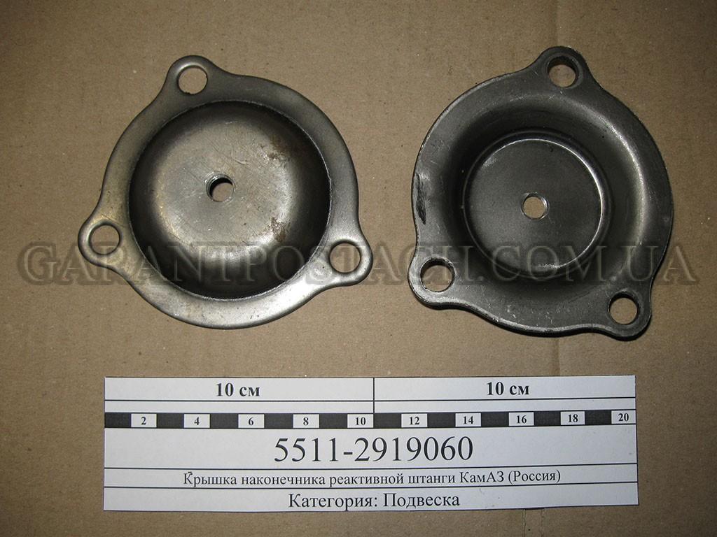 Крышка наконечника реактивной штанги КамАЗ (Россия) 5511-2919060