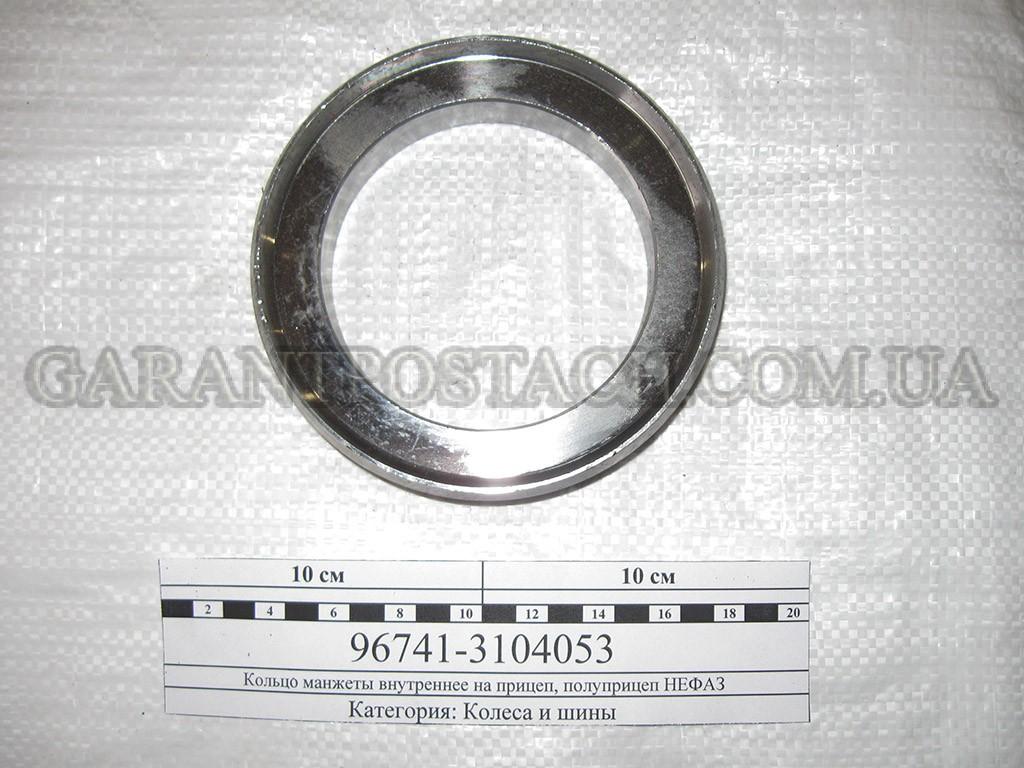 Кольцо манжеты внутреннее на прицеп, полуприцеп НефАЗ (пр-во: КМД, Россия)