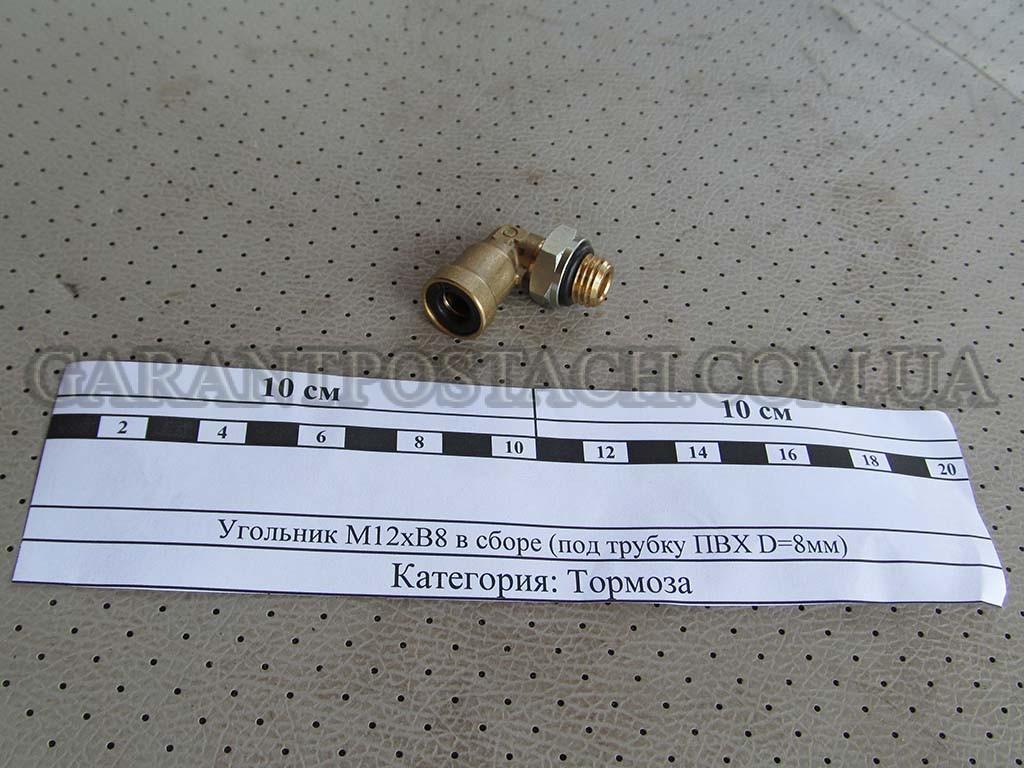 Угольник М12хВ8 в сборе (под трубку ПВХ D=8мм) КамАЗ (Россия) М12хВ8