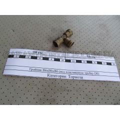 Тройник В6хВ6хВ6 (под пластиковую трубку D6) КамАЗ (Россия)