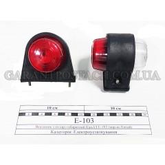 Указатель (фонарь) габаритный КамАЗ E-103 (г,Москва)