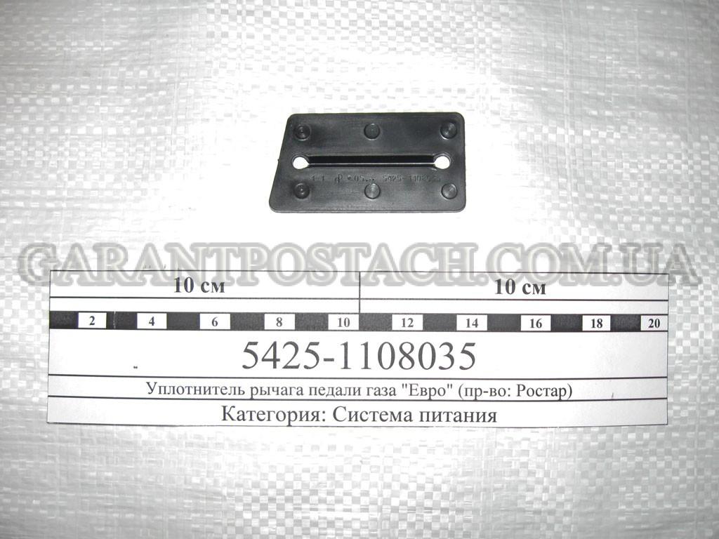 """Уплотнитель рычага педали газа КамАЗ """"Евро"""" (РОСТАР) 5425-1108035"""