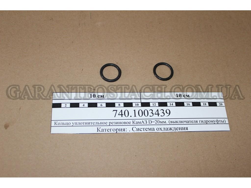 Кольцо уплотнительное резиновое КамАЗ D=20мм. (выключателя гидромуфты) (Россия) 740.1003439