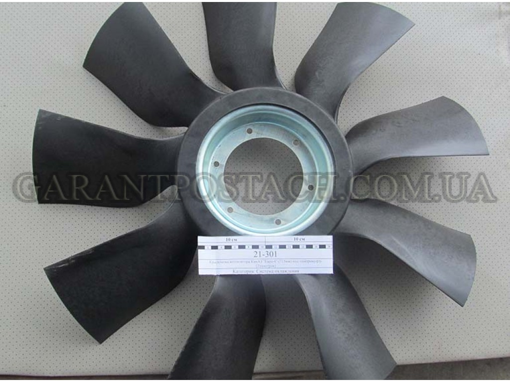 "Крыльчатка вентилятора КамАЗ ""Евро-4"" (715мм) под электромуфту (Технотрон) 21-301"