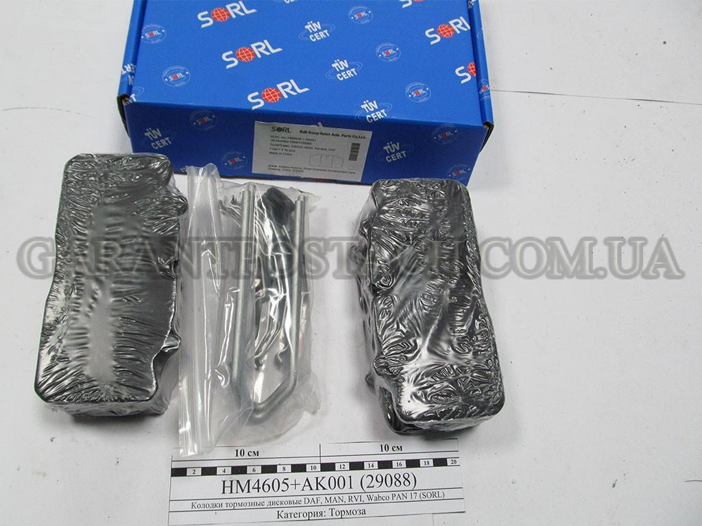 Колодки тормозные дисковые DAF, MAN, RVI, Wabco PAN 17 (SORL) HM4605+AK001 (29088)