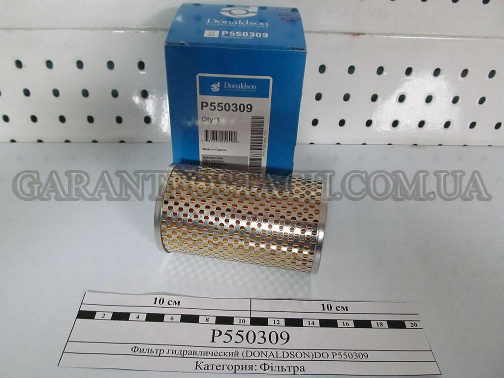Фильтр гидравлический (DONALDSON)DO P550309 P550309