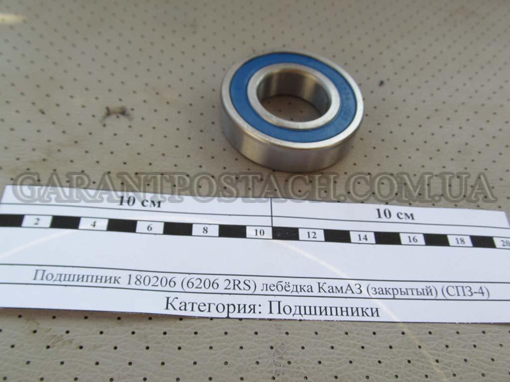 Подшипник 180206 (6206 2RS) лебёдка КамАЗ (закрытый) (СПЗ-4)