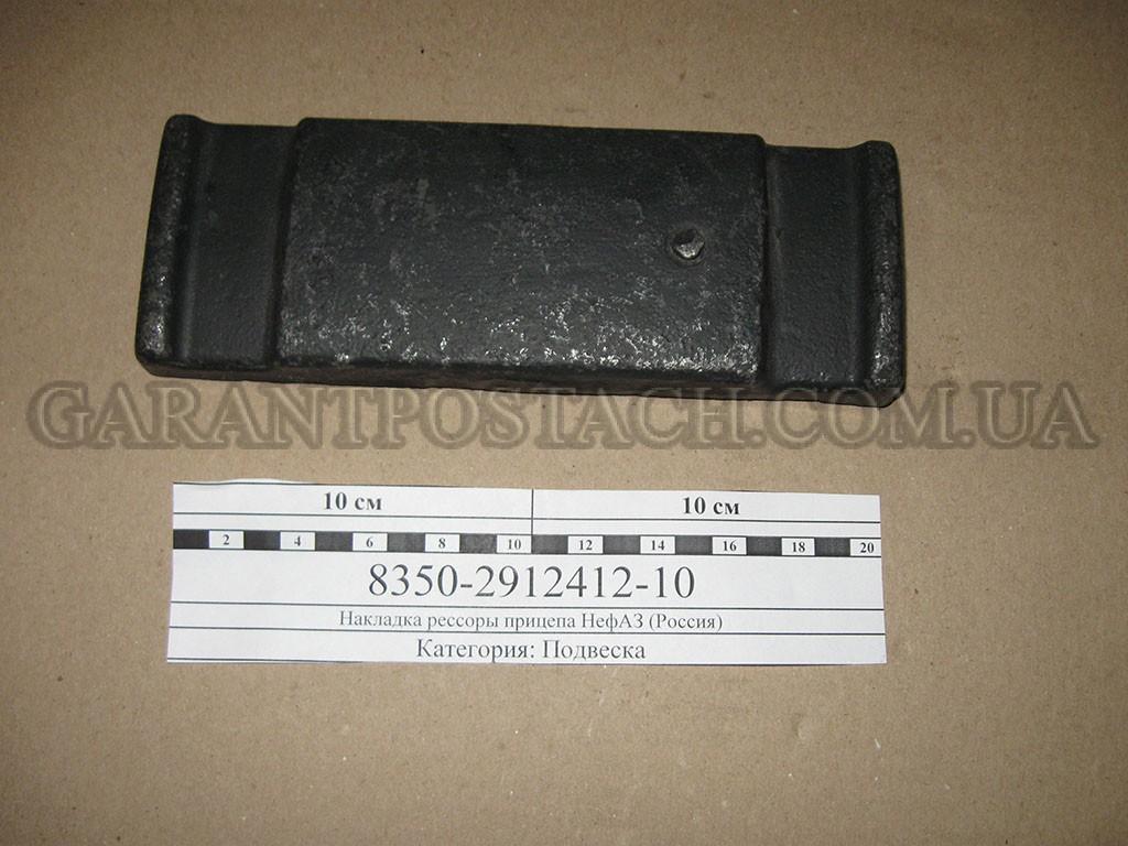 Накладка рессоры прицепа НефАЗ (Россия) 8350-2912412-10