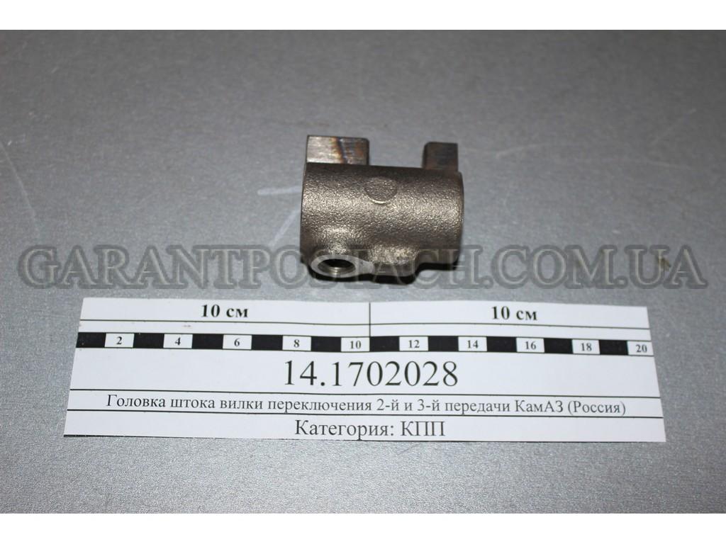 Головка штока вилки переключения 2-й и 3-й передачи КамАЗ (Россия) 14.1702028