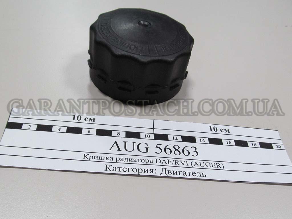 Кришка радиатора DAF/RVI (AUGER) AUG 56863