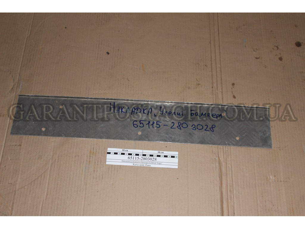 "Накладка (усилитель) бампера КАМАЗ ""Евро"" 65115-2803028"